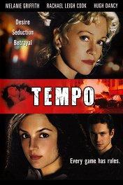 Темп / Tempo