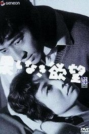 Безграничная жадность / Hateshinaki yokubo