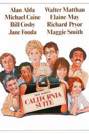 Калифорнийский отель / California Suite