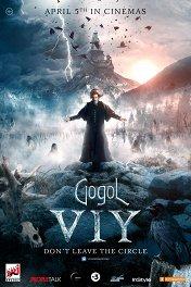 Гоголь. Вий