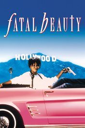 Смертельная красотка / Fatal Beauty