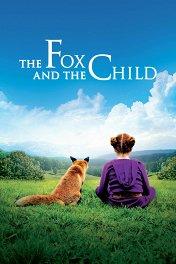 Лисенок и девочка / Le renard et l'enfant