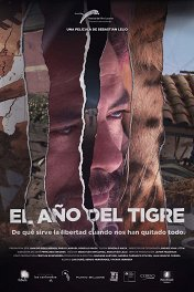Год тигра / El año del tigre