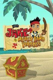 Джейк и пираты Нетландии / Jake and the Never Land Pirates