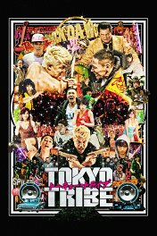 Клан Токио / Tokyo Tribe