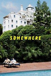 Где-то / Somewhere