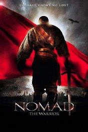 Кочевник / Nomad