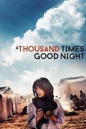 Тысячу раз «спокойной ночи» / Tusen ganger god natt
