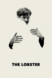 Лобстер / The Lobster