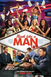 Думай, как мужчина-2 / Think Like a Man Too
