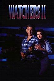 Наблюдатели-2 / Watchers II