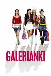 Галерьянки / Galerianki