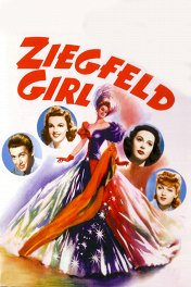 Девушки Зигфелда / Ziegfeld Girl