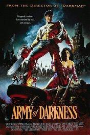 Зловещие мертвецы-3: Армия тьмы / Army of Darkness