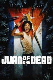 Истребитель зомби / Juan de los Muertos