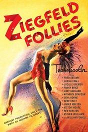 Безумства Зигфельда / Ziegfeld Follies