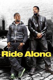 Совместная поездка / Ride Along