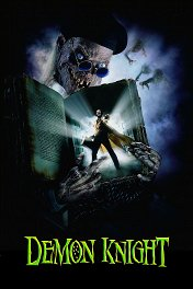 Байки из склепа: Рыцарь-дьявол / Tales from the Crypt: Demon Knight