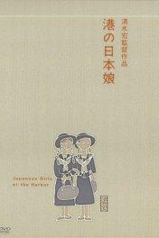 Японские девушки в порту / Minato no nihonmusume