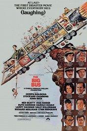 Большой автобус / The Big Bus