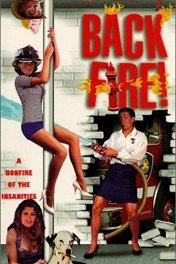 Огненный вопль / Backfire!