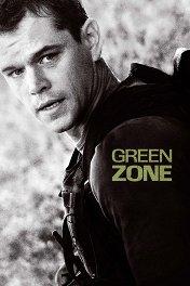 Не брать живым / Green Zone
