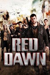 Неуловимые / Red Dawn