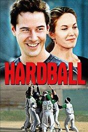 Хардбол / Hard Ball