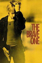 Отважная / The Brave One