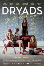 Дриады: Девочки не плачут / Dryads — Girls Don't Cry