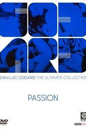Страсть / Passion