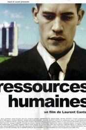 Человеческие ресурсы / Ressources humaines