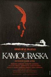 Камураска / Kamouraska