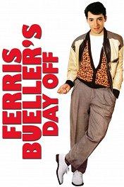 Феррис Бьюллер берет выходной / Ferris Bueller's Day Off