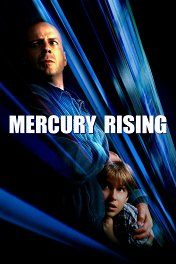 Меркурий в опасности / Mercury Rising