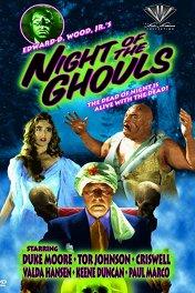 Ночь упырей / Night of the Ghouls