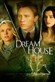 Дом грез / Dream House