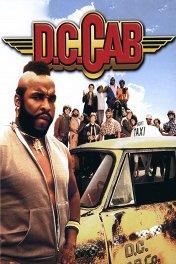 Столичные таксисты / D.C. Cab
