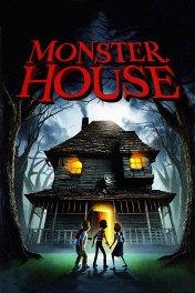 Дом-монстр / Monster House