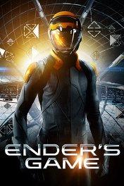 Игра Эндера / Ender's Game