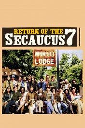 Возвращение семерки из Сикокуса / Return of the Secaucus Seven