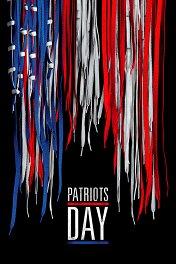 Patriots Day / Patriots Day