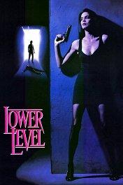 Нижний уровень / Lower Level