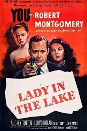 Леди в озере / Lady in the Lake