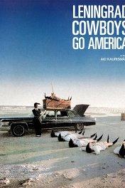 Ленинградские ковбои едут в Америку / Leningrad Cowboys Go America