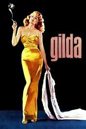 Гилда / Gilda