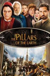 Столпы Земли / The Pillars of the Earth