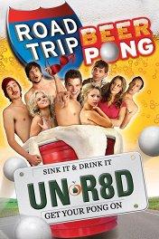 Дорожное приключение-2: Пивной пинг-понг / Road Trip: Beer Pong