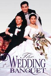 Свадебный банкет / Xi yan