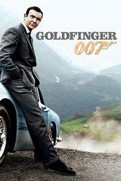 Голдфингер / Goldfinger